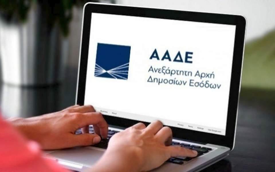 ΑΑΔΕ: Διευκρινίσεις για τη μείωση του φορολογικού συντελεστή από το 10% στο 5% για τα μερίσματα