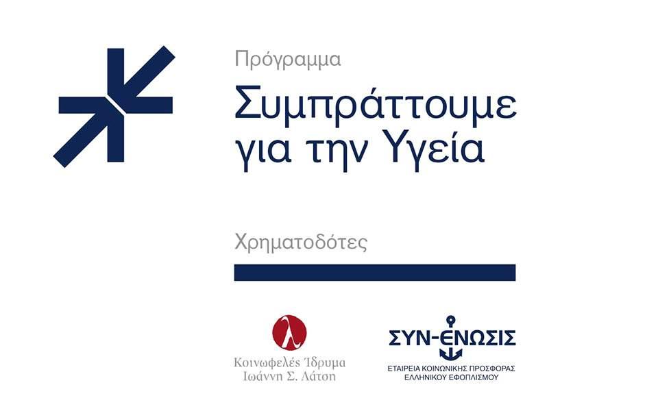 anakoinwnetai-o-3os-kyklos-toy-programmatos-symprattoyme-gia-thn-ygeia