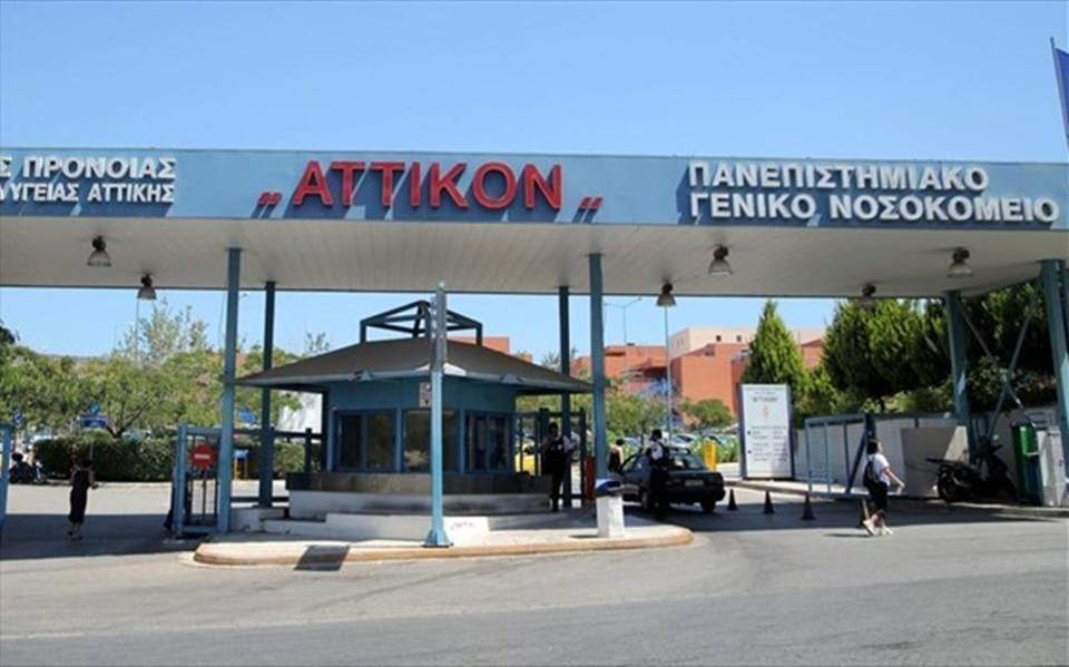 attiko-nosokomeio-thumb-large