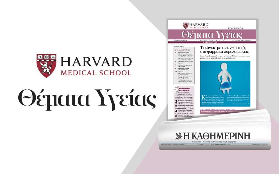 harvard_2020_digital-banners_teyxos7_960x600