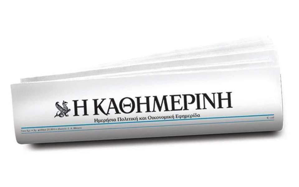 kathimerini1-thumb-large--2-thumb-large-thumb-large-thumb-large-thumb-large--2-thumb-large-thumb-large--2-thumb-large-thumb-large--2
