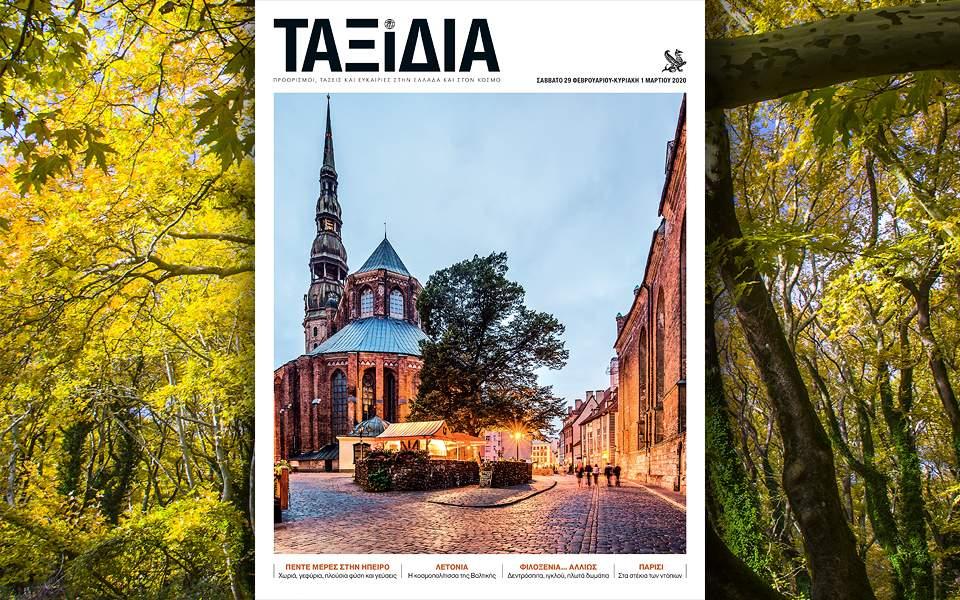 taxidia-mar1-cover