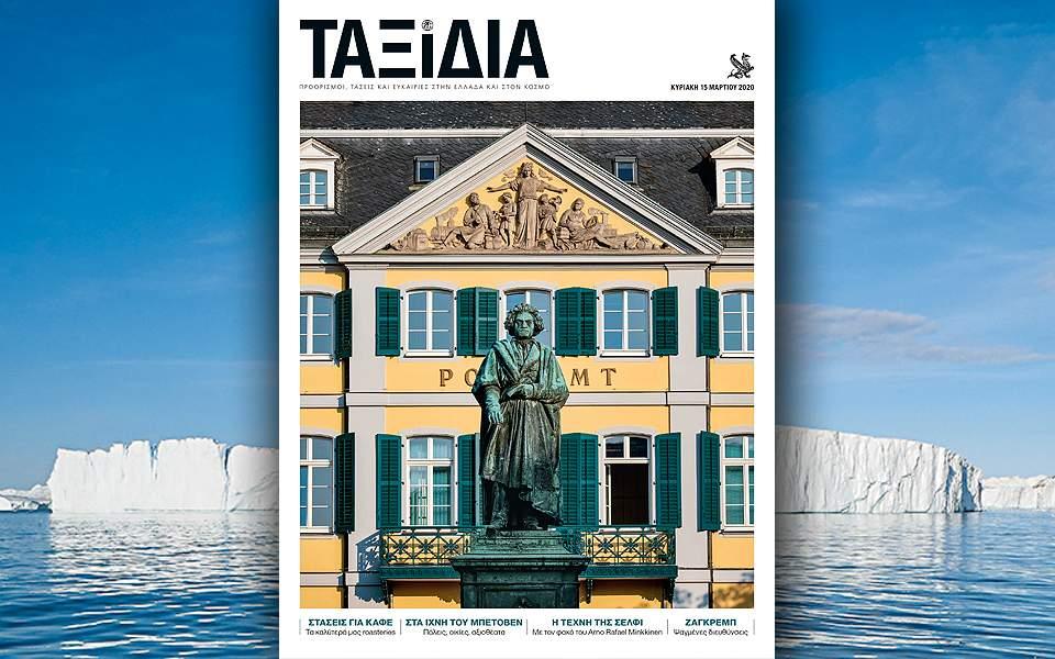 taxidia-mar15-cover
