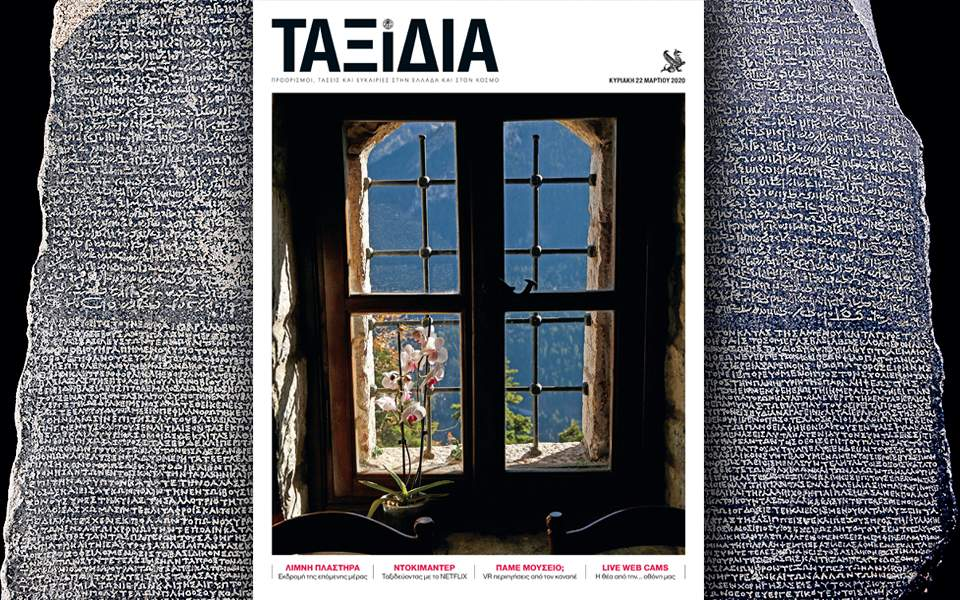 taxidia-mar22-cover