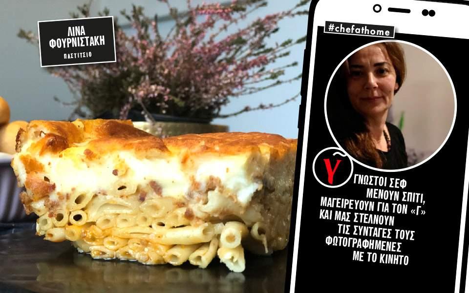 Η Λίνα Φουρνιστάκη μαγειρεύει παστίτσιο