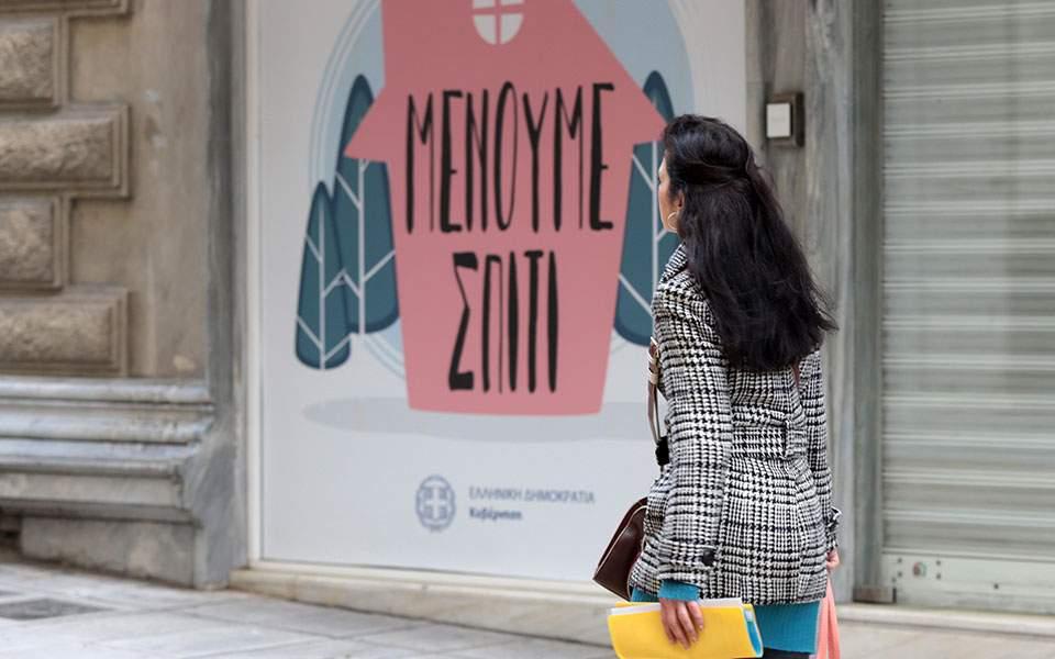 Η Ελλάδα που έγινε παγκόσμιο σημείο αναφοράς
