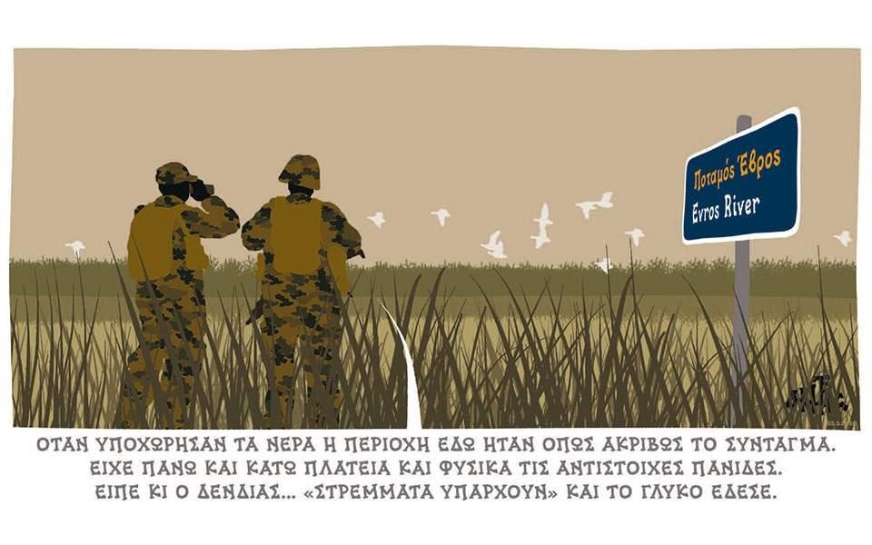 Σκίτσο του Δημήτρη Χαντζόπουλου (26.05.20)
