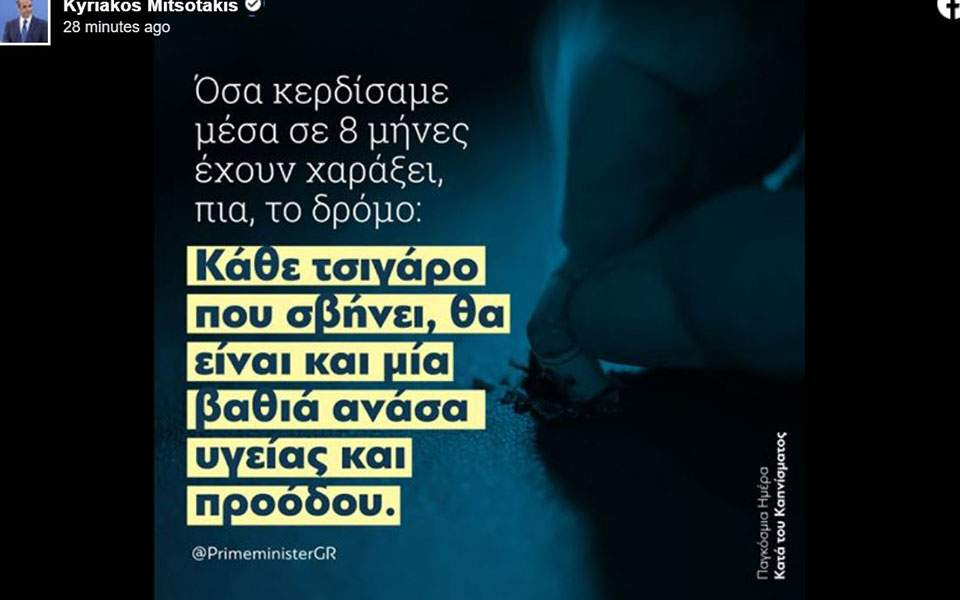mitsotakis--3
