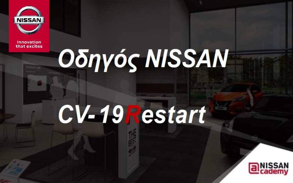 nissan-cv-19-restart-guide