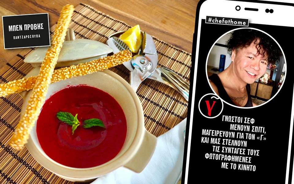 Ο Μπεν Προβής μαγειρεύει παντζαρόσουπα