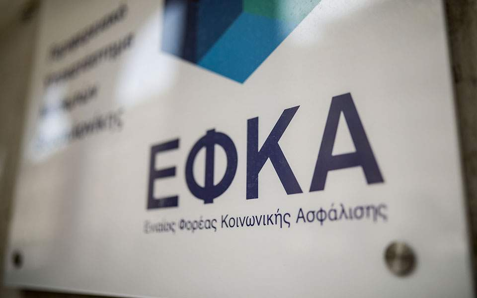 e-ΕΦΚΑ: Την Τετάρτη θα αναρτηθούν τα ειδοποιητήρια εισφορών Απριλίου με την έκπτωση 25%