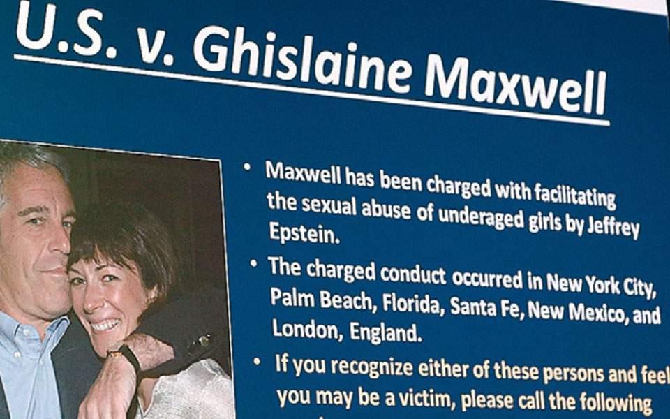 Οργή για την Γκισλέιν Μάξγουελ, στο φως λεπτομέρειες της σύλληψής της