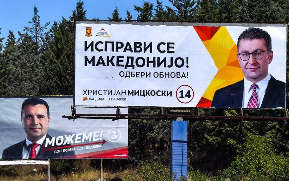 Η Βόρεια Μακεδονία αποφασίζει το μέλλον της