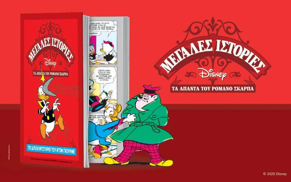 Μεγάλες Ιστορίες Disney, Τα Άπαντα του Romano Scarpa «Το διπλό μυστήριο του Ντον Γκουρμε», εκτάκτως το Σάββατο 15/08 με την Καθημερινή