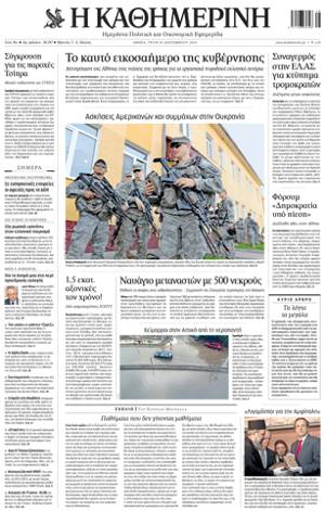 http://s.kathimerini.gr/resources/issue-cover/160914-thumb.jpg