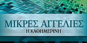 Αγγελίες kathimerini.gr