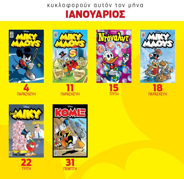 disney-ianoyarios.jpg