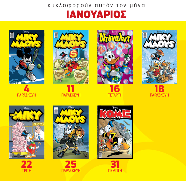 disney-ianoyarios-1.jpg