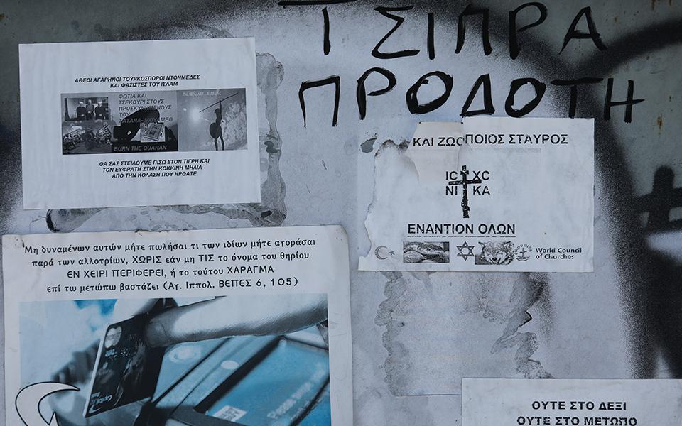 Ανοίγει αύριο το Ισλαμικό Τέμενος στην Αθήνα παρά τους συνεχείς βανδαλισμούς....(εικόνες)