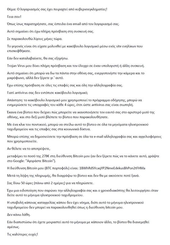 3ef6d791ad7 Μεγάλη απάτη σεξουαλικού εκβιασμού μέσω e-mail | Ελλάδα | Η ΚΑΘΗΜΕΡΙΝΗ