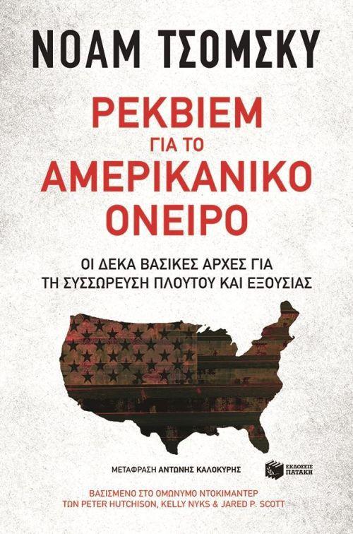 «Ρέκβιεμ για το αμερικανικό όνειρο», το τελευταίο, πολιτικό, έργο του Νόαμ Τσόμσκι που κυκλοφόρησε στα ελληνικά.