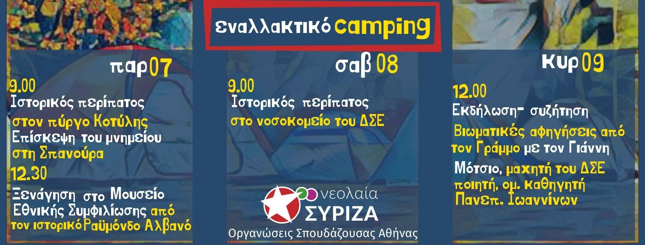Γιατί ενοχλεί τόσο το Camping της Νεολαίας ΣΥΡΙΖΑ στον Γράμμο; (βίντεο)